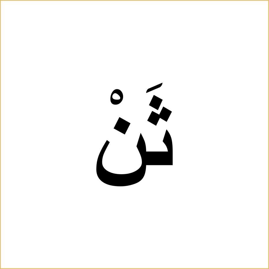 adminqll autor bei quranlesenlernende  den quran
